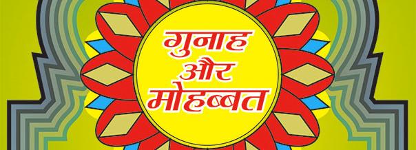 Gunah Aur Mohabbat (Urdu)