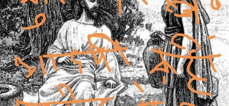 कुँए पर बैठा आदमी कहीं मसीह तो नहीं